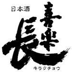 喜楽長【きらくちょう】~能登杜氏のこだわりと蔵元、蔵人が一体となった酒造り~喜多酒造株式会社