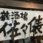 蔵酒場佐々俵~京都洛中に現存する唯一の酒蔵~佐々木酒造