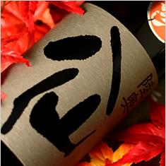 Sake2001_H_720_1