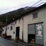 akishika1