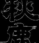 秋鹿~酒米にこだわりぬいて自社栽培米で醸す洗練された一貫造りの純米酒~秋鹿酒造有限会社