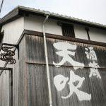 天吹【あまぶき】~花の中にすんでいた酵母で造った日本酒~天吹酒造合資会社