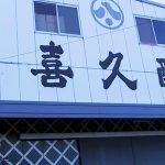 喜久醉【きくよい】~穏やか、爽やか、軽快な静岡型の酒~青島酒造株式会社