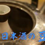 ともに飲もう!ともに語ろう! ~日本酒の豆知識~