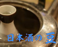 日本酒の豆知識