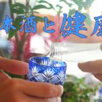 酵母が話題!日本酒で幸せになる方法
