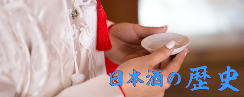 日本酒の歴史