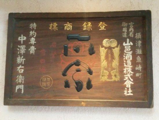 櫻正宗~日本酒史を語るには避けて通れない宮水の発見と協会一号酵母の頒布。これが正宗の元祖だ!~櫻正宗株式会社