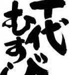 千代むすび~間接蒸気による蒸米と鳥取県産強力、そして仕込み水にこだわった上質酒~千代むすび酒造株式会社