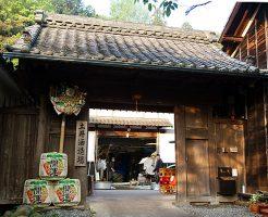 土井酒造場