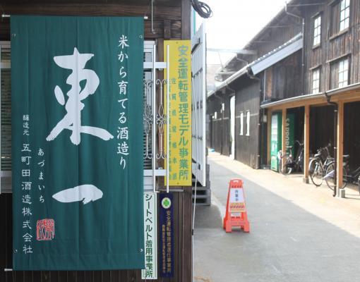 五町田酒造