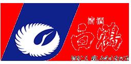 hakutsuru_logo