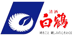 白鶴~丹波杜氏の伝統技法と最新技術を併せ持つ酒蔵~白鶴酒造株式会社
