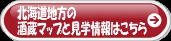 北海道地方の酒蔵マップと見学情報はこちら