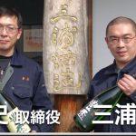 豊盃~全国で唯一の豊盃米を丁寧に仕込んだこだわりの酒~三浦酒造株式会社
