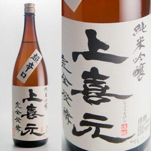 上喜元 純米吟醸『超辛』完全発酵