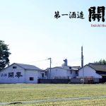開華【かいか】~自社水田を持つ栃木県最古の酒蔵~第一酒造株式会社
