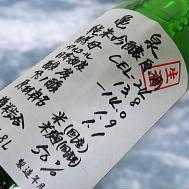 純米吟醸原酒 CEL-24