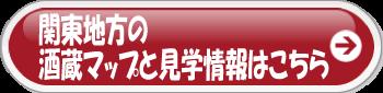 関東地方の酒蔵マップと見学情報はこちら