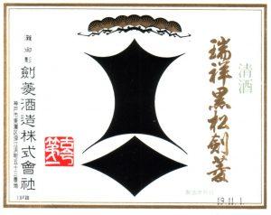 kenbishi