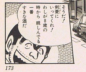 kenbishi-kochikame
