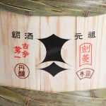 剣菱~忠臣蔵、頼山陽、山内容堂など日本酒の代名詞として人々に愛された丹醸のしるし~剣菱酒造株式会社