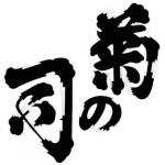 菊の司~岩手県最古の酒蔵~菊の司酒造株式会社