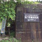 喜久水【きくすい】~トンネル地下貯蔵庫で熟成させた銘酒~喜久水酒造合資会社