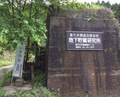 地下貯蔵研究所