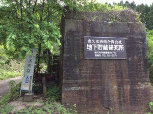 鶴形トンネル