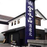 金水晶【きんすいしょう】~地元の水と米と風土を一体化させた酒造り~有限会社金水晶酒造店