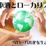 日本酒とローカリズム|世界を1つにしグローバル化を生き抜く