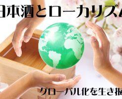 日本酒とローカリズム
