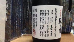 悦凱陣 無濾過生 オオセト 純米酒