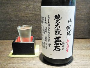 悦凱陣 しずく酒無濾過生 燕石純米大吟醸