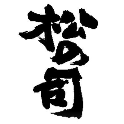 松の司~ここだけにしかない酒!滋賀県産の米と水へのこだわり~松瀬酒造株式会社