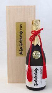金紋ねのひ 金賞受賞酒