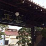 喜正【きしょう】~多摩の名水を使い手造りで仕込むこだわり~野崎酒造株式会社