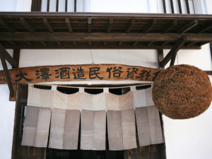 大澤酒造民俗資料館