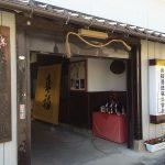 来福【らいふく】~花酵母と厳選酒米で醸す七色の酒~来福酒造株式会社