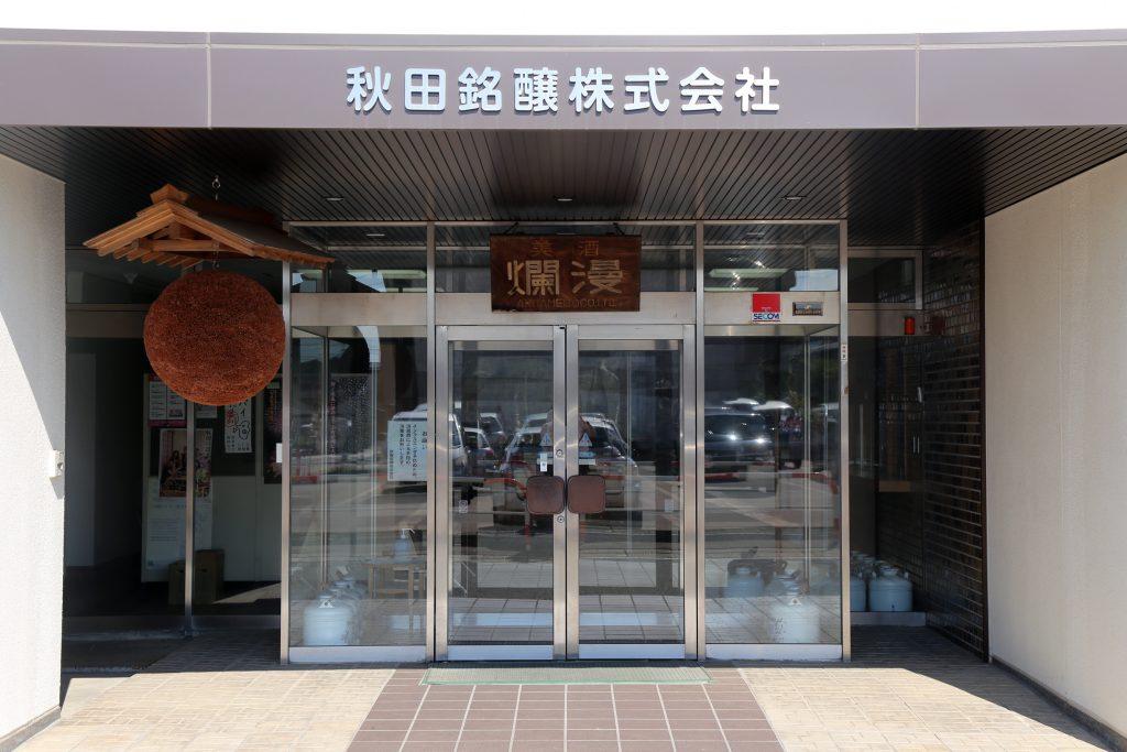 秋田銘醸株式会社