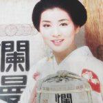 爛漫【らんまん】~テレビCMでもおなじみの美酒爛漫~秋田銘醸株式会社