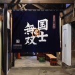 国士無双【こくしむそう】~北海道の気候を最大限に生かす酒造り~高砂酒造株式会社