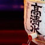高清水【たかしみず】~麹を多用し手間隙かけて造り上げる秋田流寒仕込み~秋田酒類製造株式会社