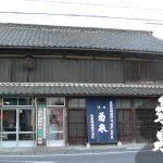 菊泉【きくいずみ】~昔ながらの道具を使い手作りにこだわる酒蔵~滝澤酒造株式会社