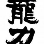 龍力【たつりき】米のささやき~杜氏から蔵元へ山田錦の味を極限まで引き出す生酛造り~株式会社本田酒店