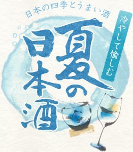 natsu-sake