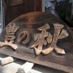 豊の秋~探し当てた湧き水とふっくらうまい自家精米の大吟醸酒~米田酒造株式会社