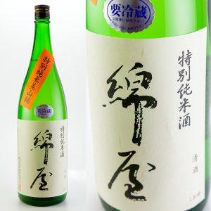 綿屋特別純米酒美山錦