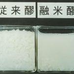 液化仕込みの利点~日本酒のうま味をコントロールできるのか?~